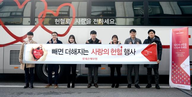 롯데손보, 생명 나누는 사랑의 헌혈 행사 진행