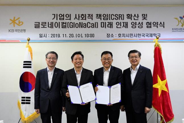 국민은행, 베트남 호치민 한국국제학교와 인재 양성 '맞손'
