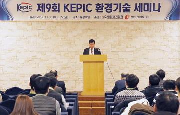 한전산업개발, '제9회 KEPIC 환경기술 세미나' 개최
