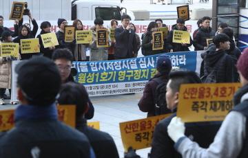 월성 1호기 '운명의 날'…원안위 앞 찬반집회