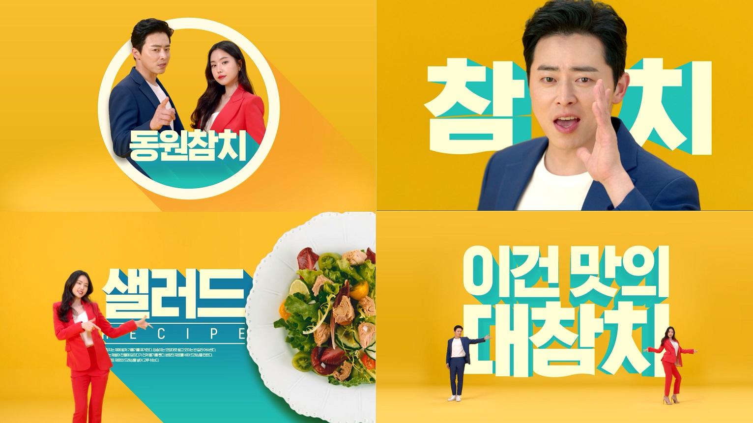 동원참치CF, 2019 대한민국광고대상 오디오 부문 금상 수상