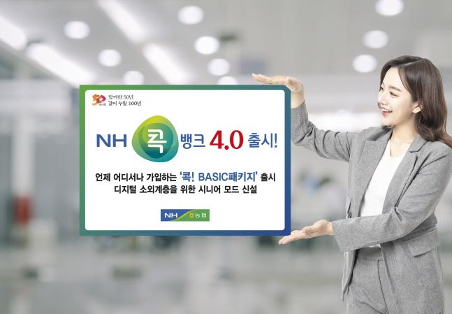 농협 상호금융, NH콕뱅크 4.0 출시