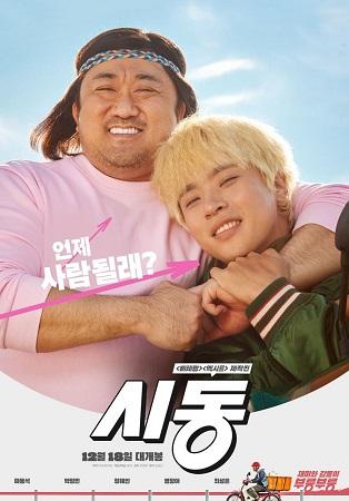 컴퍼니케이파트너스, 영화 <시동>으로 올해 투자영화 흥행의 '유종의 미' 거둘까?