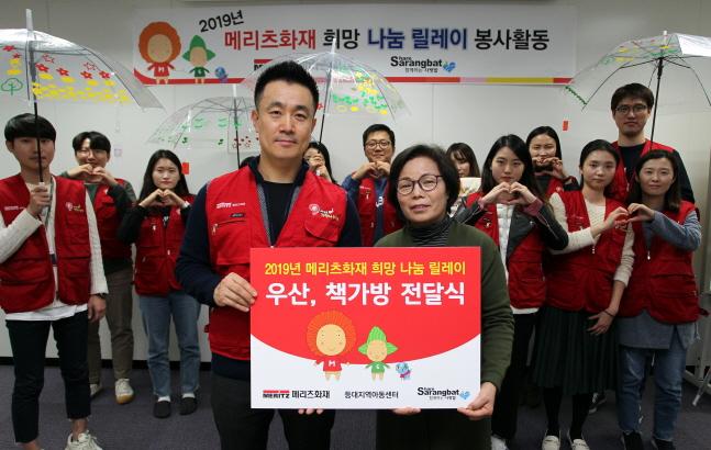 메리츠화재, 빗길 어린이 교통사고 예방 등 사회공헌 펼쳐