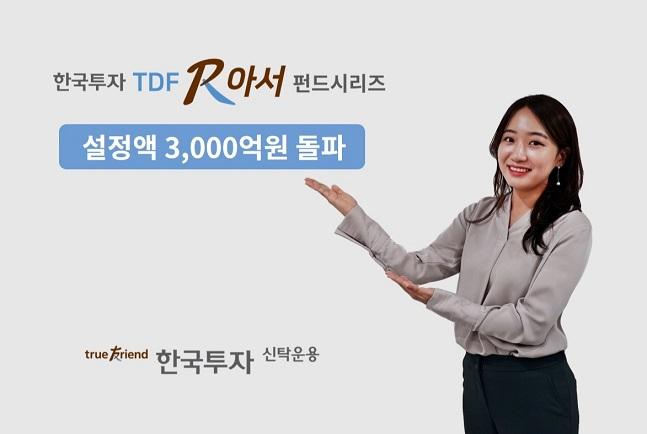 한국투자신탁운용, 'TDF알아서펀드' 설정액 3000억 돌파