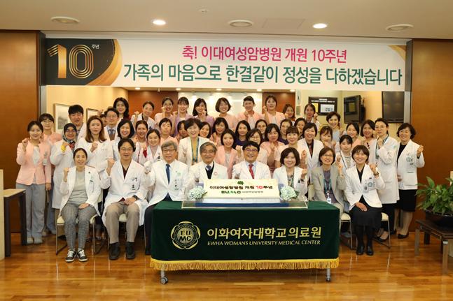 이대여성암병원, 개원 10주년 기념식 개최