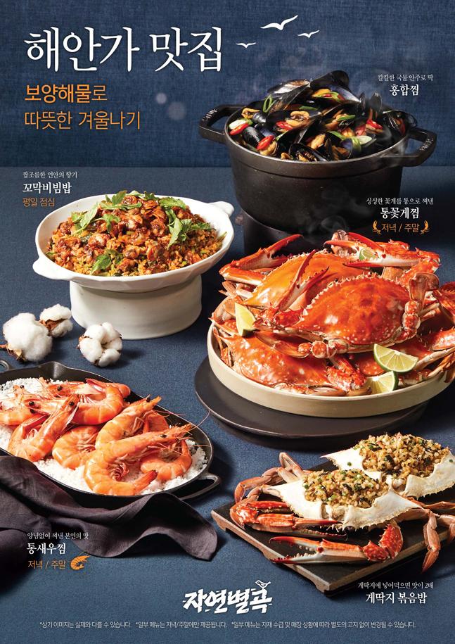 이랜드이츠, 자연별곡 '해안가 맛 집' 신메뉴 출시