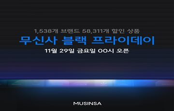 무신사, 역대급 '2019 무신사 블랙 프라이데이' 개최