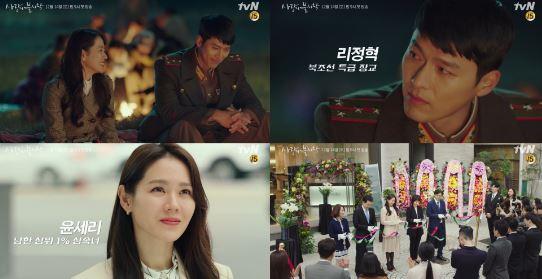 현빈X손예진 '사랑의 불시착'…tvN 시청률 한풀이 할까