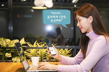 """SKT '누구', 농협은행 모바일에 탑재…""""터치 없이 음성 송금"""""""