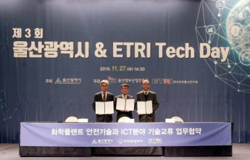 한화종합화학, 울산시 등과 ICT 기반 화학플랜트 안전기술 공동개발