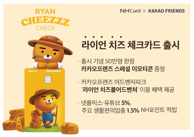 농협카드도 캐릭터 마케팅 동참…카카오 '라이언 치즈 체크카드' 출시