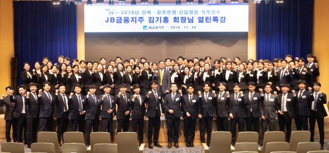 김기홍 JB금융 회장, 신입행원 대상 특강…소통의 장 마련
