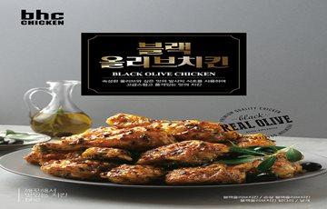 bhc치킨, 출시 한달 '블랙올리브' 18만개 판매