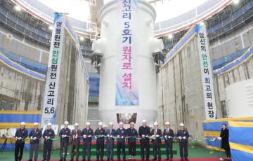 한수원, 신고리 5호기 원자로 설치 기념행사 개최