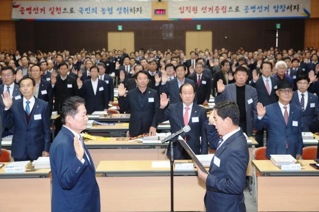 농협, 차기 중앙회장 공명선거 실천 결의