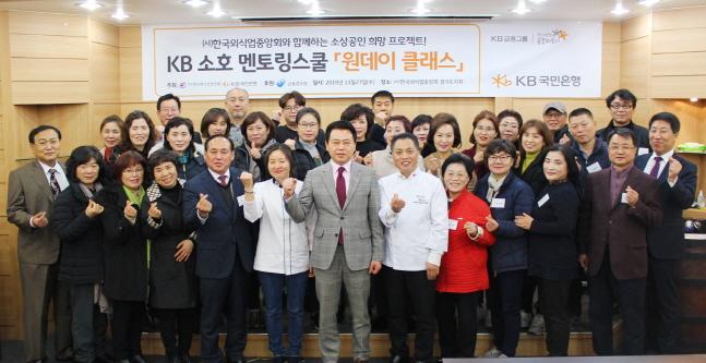국민은행, KB 소호 멘토링스쿨 원데이클래스 개최