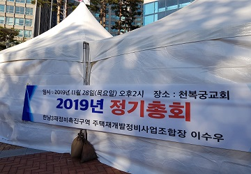 [현장] '내우외환' 한남3 재개발 총회, 삼엄한 분위기 속 '숨고르기'