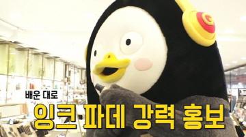 LG생활건강, 잉크래스팅 파운데이션 X 펭수 유튜브 콘텐츠 제작