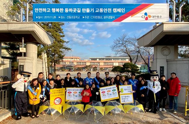 """""""등하굣길 지킴이"""" CJ대한통운, '어린이 교통안전 캠페인' 전개"""