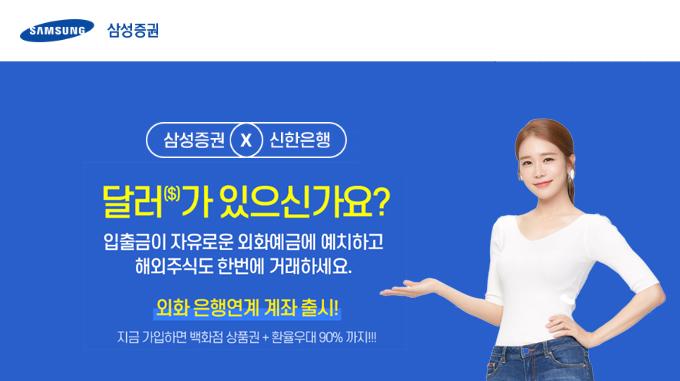 삼성증권, 신한은행과 '외화 은행연계계좌' 출시