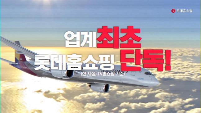 롯데홈쇼핑, 아시아나 해외 전 노선 항공권 특가 판매