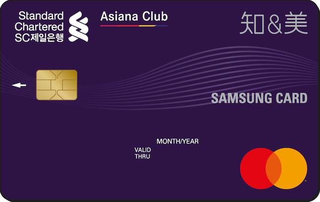 삼성카드, 'SC제일은행 아시아나 삼성지엔미카드' 출시