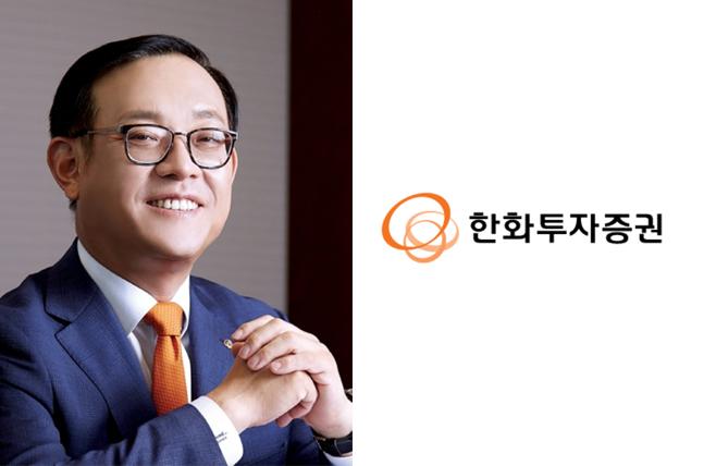 [CEO가 뛴다-128] 권희백 한화투자증권 대표,  본격적인 외형성장 나선다