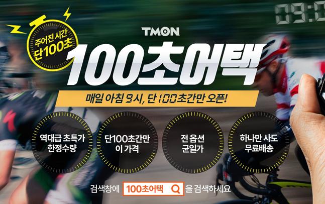 티몬, '100초어택' 상품 100초 만에 7000개 판매 돌파