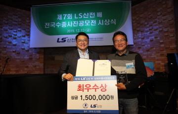 LS산전, '제 7회 LS산전 수중사진 공모전' 시상식 개최