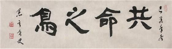 올해의 사자성어 '공명지조'···사회 분열 반영