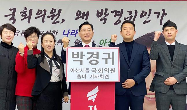 박경귀, 21대 총선 충남 아산을 출마선언