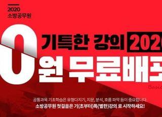 에듀윌 소방공무원 기초학습 위한 '기특한 강의' 무료 배포