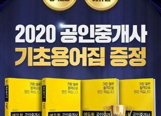 에듀윌, '공인중개사 부문 베스트셀러 1위' 기초서 구매 시 '기초용어집' 무료 제공
