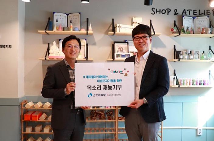 JT캐피탈, 한부모 위탁가정 아동 위한 '임직원 목소리 재능 기부' 실시