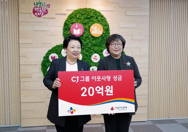 CJ그룹, 사회복지공동모금회 이웃사랑 성금 20억원 기탁