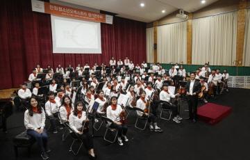 한화그룹, '청소년 오케스트라' 정기연주회 개최