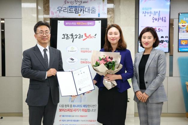 금융사 직원들, '보이스피싱' 파수꾼 역할 톡톡…'1400억' 피해 막았다