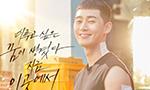 '이태원 클라쓰' 박서준, 티저 포스터…싱그러운 청춘