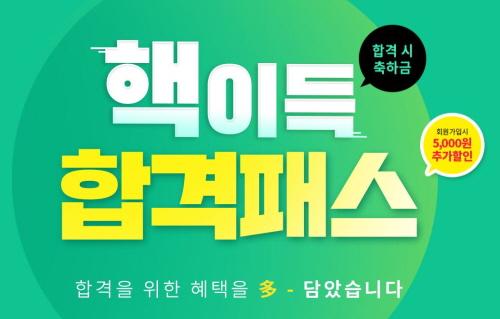 에듀윌 사회복지사 1급 '핵이득 합격패스' 합격 시 축하금 지급