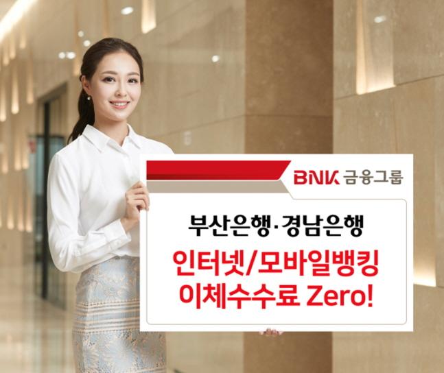 부산·경남은행, 내년부터 인터넷·모바일뱅킹 수수료 면제