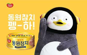 """""""펭수야, 참치길만 걷자""""…동원참치, 펭수와 협업 성사"""