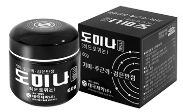 """태극제약 """"겨울철 기미, 도미나크림으로 관리하세요"""""""