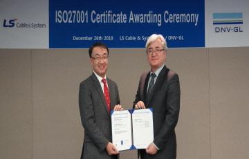 LS전선, 정보보안 국제인증 ISO 27001  획득