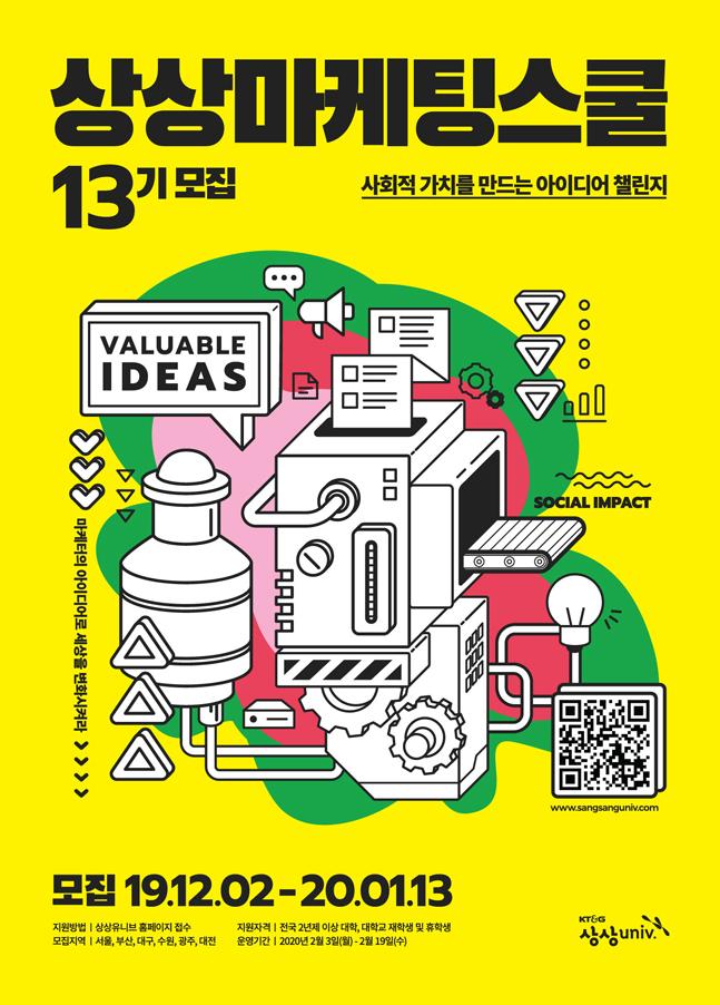 KT&G, 전국 대학생 대상 '상상마케팅스쿨 13기' 참가자 모집