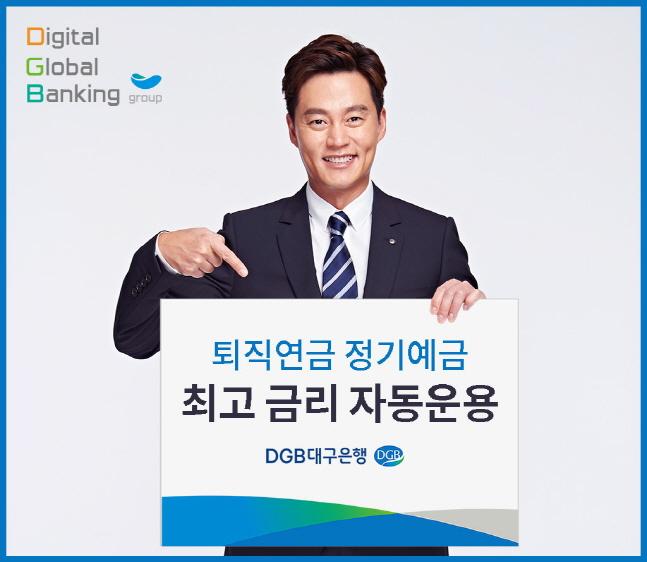 대구은행, 퇴직연금 정기예금 '최고 금리 자동운용' 서비스 실시