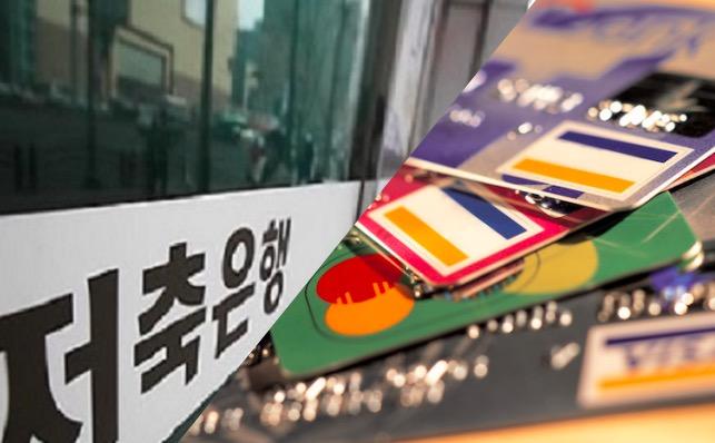 [2019 데일리안 결산] '수수료전쟁' 카드사-'최대실적' 저축은행…울고 웃은 2금융