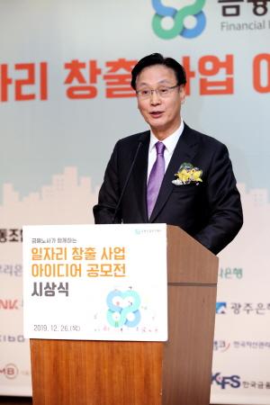 금융산업공익재단, 일자리 창출 사업 공모전 시상식 개최