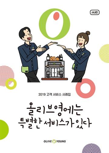 CJ올리브영, 2019 고객 서비스 사례집 발간