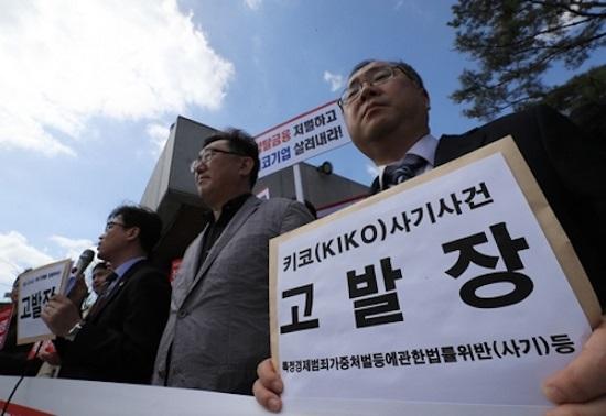 """금감원 """"키코 조정안 수용하라"""" 압박에도…은행은 '신중론' 고수"""
